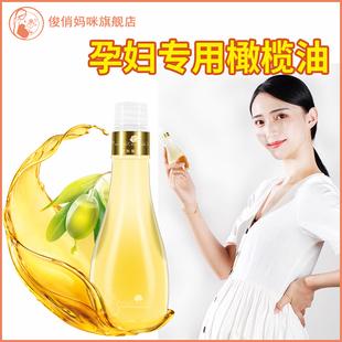 孕妇专用橄榄油妊娠祛孕期纹预防淡化护肤护理去产后妊辰纹修复霜