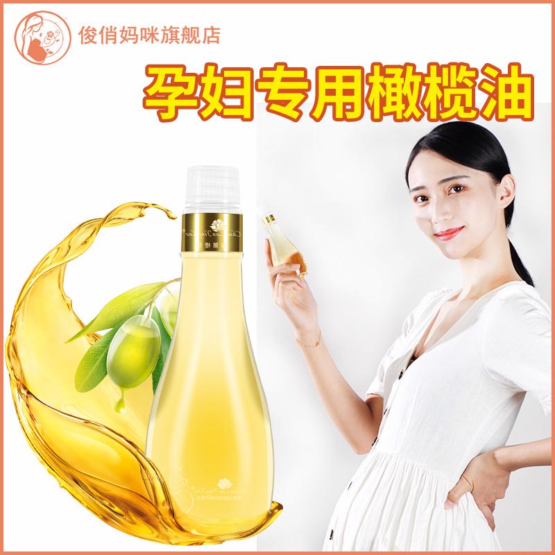 孕妇专用橄榄油妊娠祛孕期纹预防淡化护肤护理去产后肥胖纹修复霜