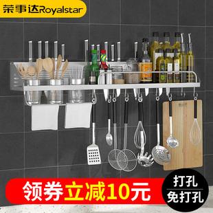 荣事达厨房置物架收纳架壁挂式免打孔调料品架厨具架刀架筷子筒架价格