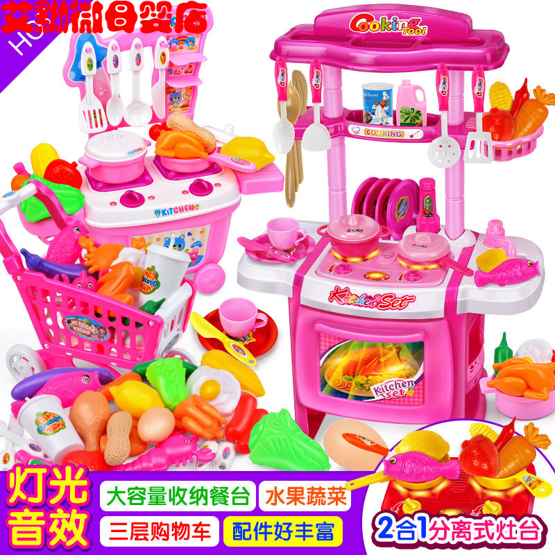 Childrens family toy set boys and girls simulation role play kitchen baby educational toys