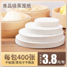 家用蒸笼纸蒸包子蒸笼垫屉蒸锅蒸馒头油纸垫面家用不粘笼布纸垫