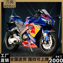 刀风400摩托车刀锋300诺玛Y2双缸跑车重型机车大摩托车可上牌整车