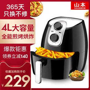 山本SB-6928家用多功能空气炸锅4L大容量全自动无油电炸锅薯条机品牌