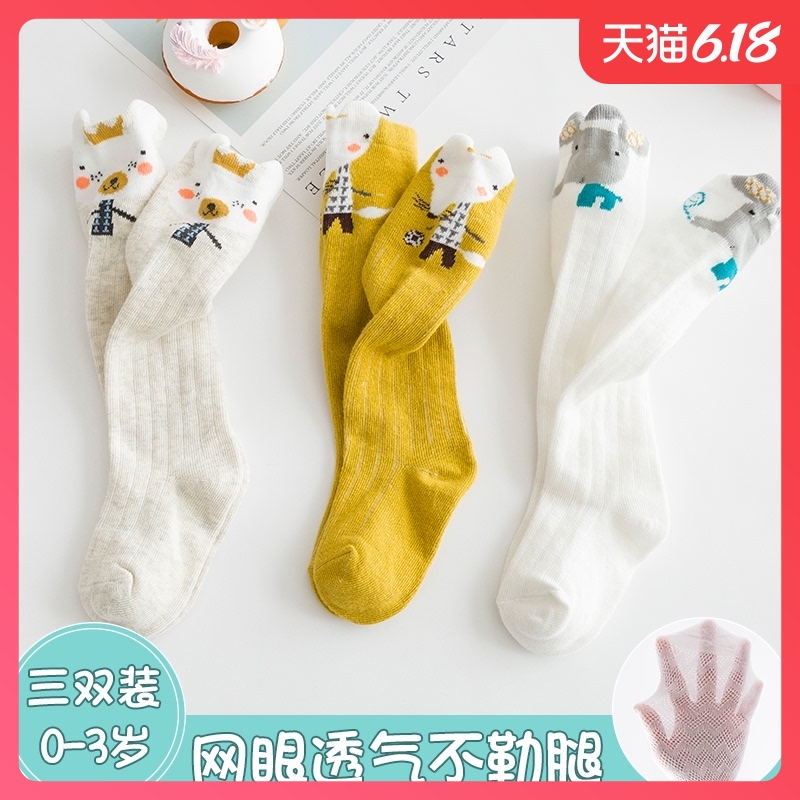 新生婴儿长筒袜夏季纯棉薄款春秋过膝防蚊宝宝0-1岁3月不勒腿袜子
