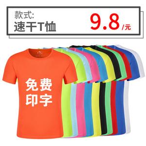 定制短袖纯棉logo夏季文化衫工衣