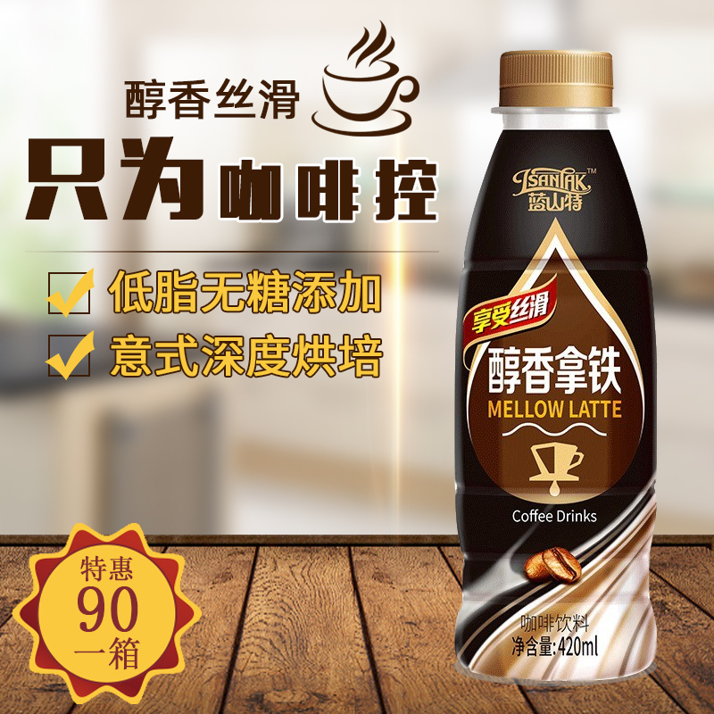 Huahuanglanshan special mellow latte espresso drink 420ml * 15 bottles of latte coffee drink instant refreshing