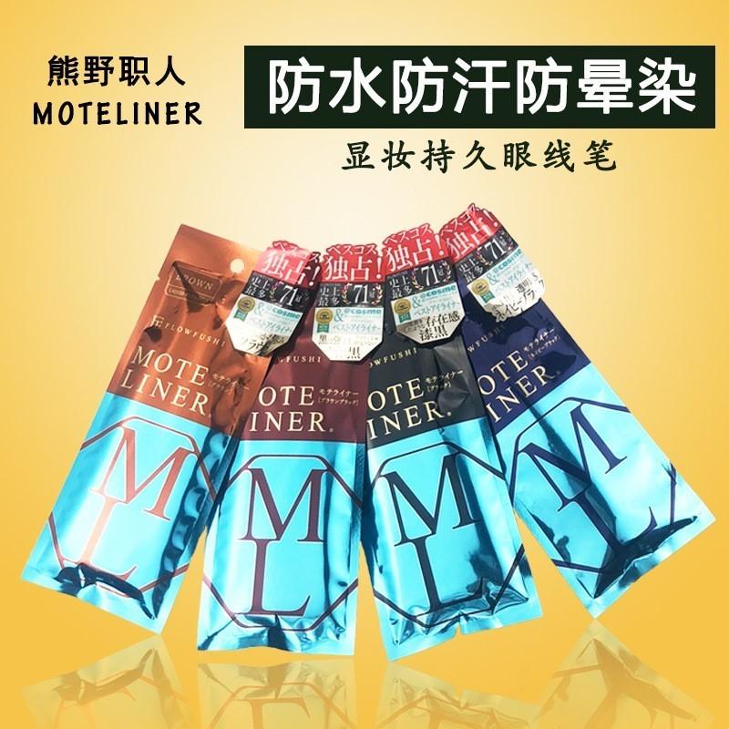 日本熊野职人FLOWFUSHI moteliner眼线笔睫毛膏不晕染防水新版细