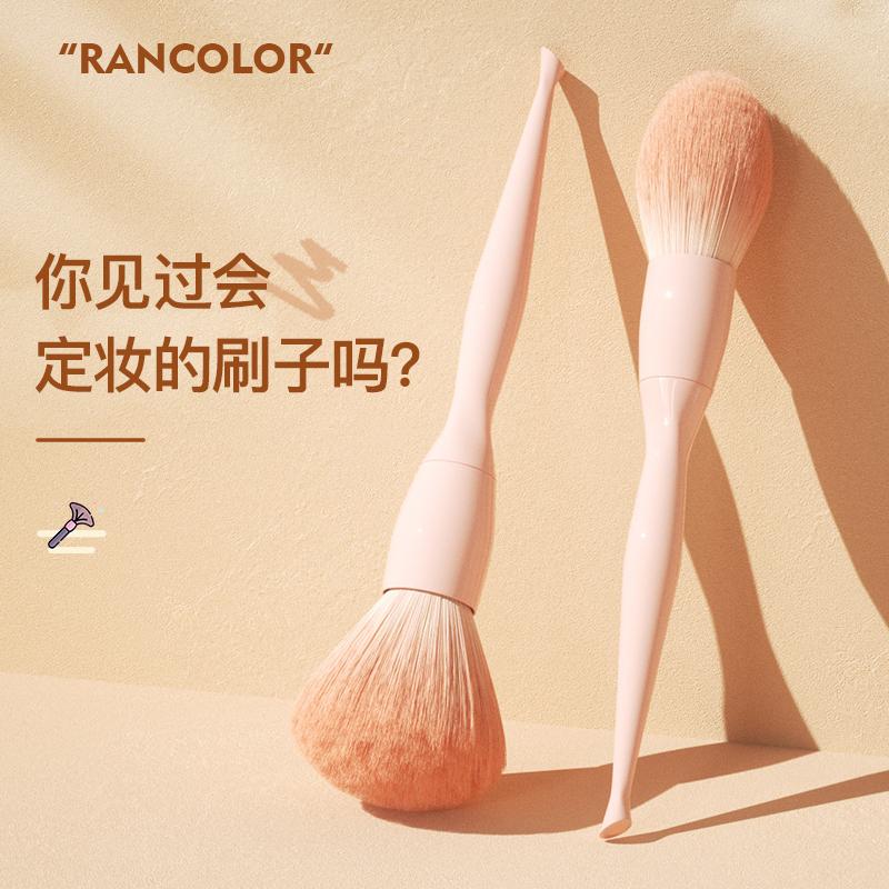 rancolor散粉刷一支装粉底腮...