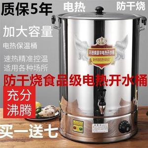 步进式开水器商用全自动防干烧电器开水桶烧水器奶茶店开水机