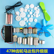 Motor gear package DIY model toy accessories Technology handmade small production materials Micro DC motor