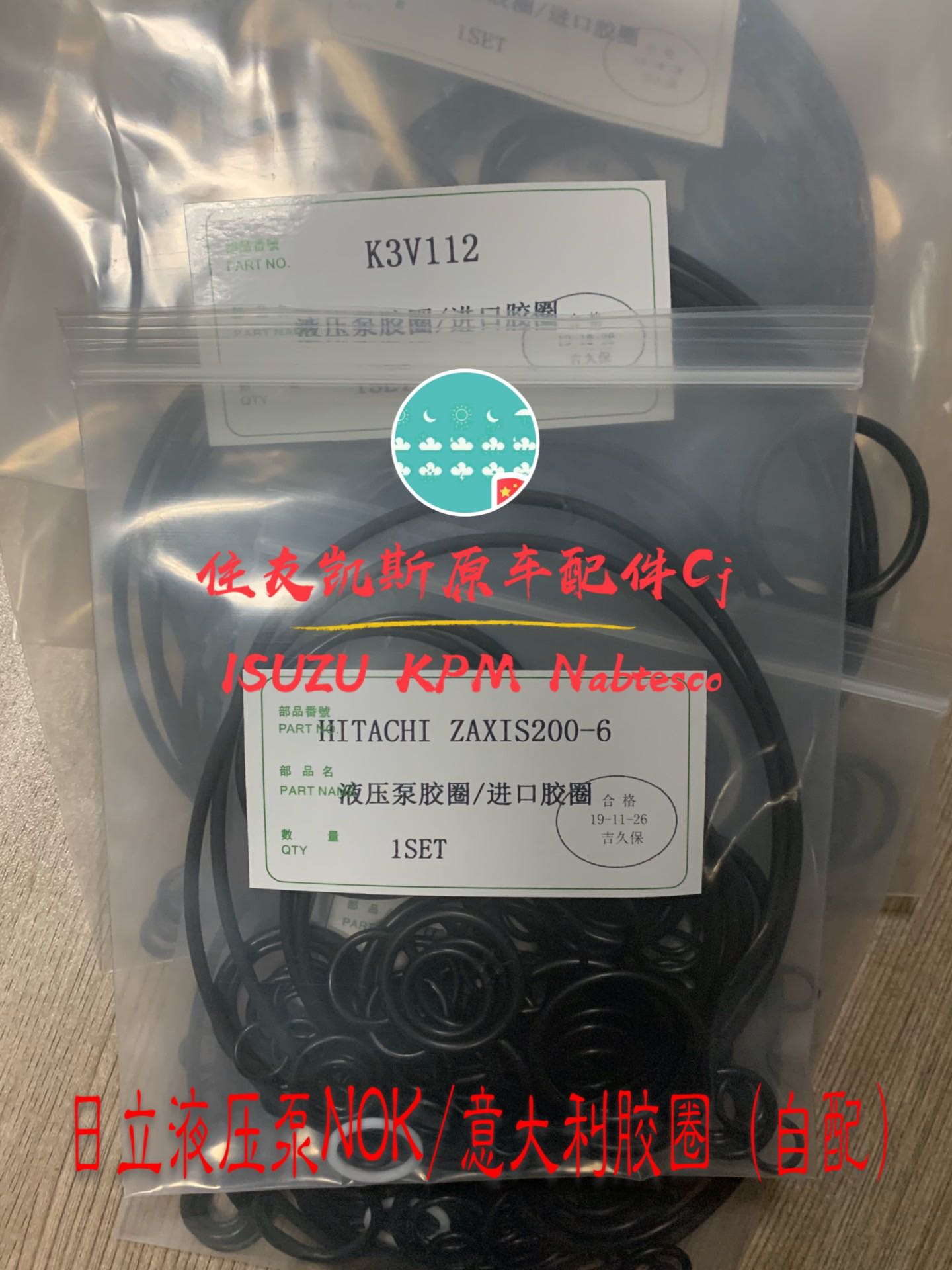 ZAX200液压泵修理包HITACHI进口意大利90°胶圈70°配使用HPV0102