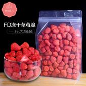 冻干草莓干500g草莓脆整颗大袋装大包一斤散装雪花酥原料烘焙材料