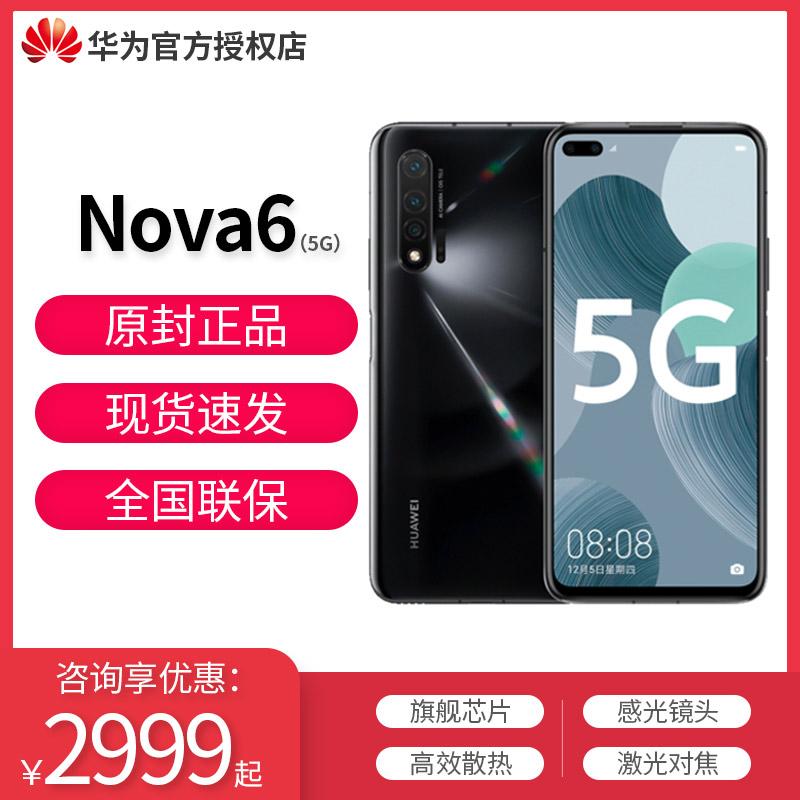 5pro新款mate30直降p30全网通5g手机nova6正品华为P40官方华为4G5G6nova华为Huawei顺丰包邮