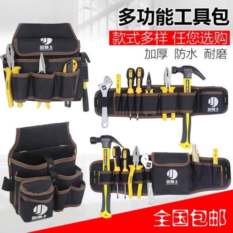 腰挎包工具包男多功能包家用家电维修小型小号便携式电工包双口袋