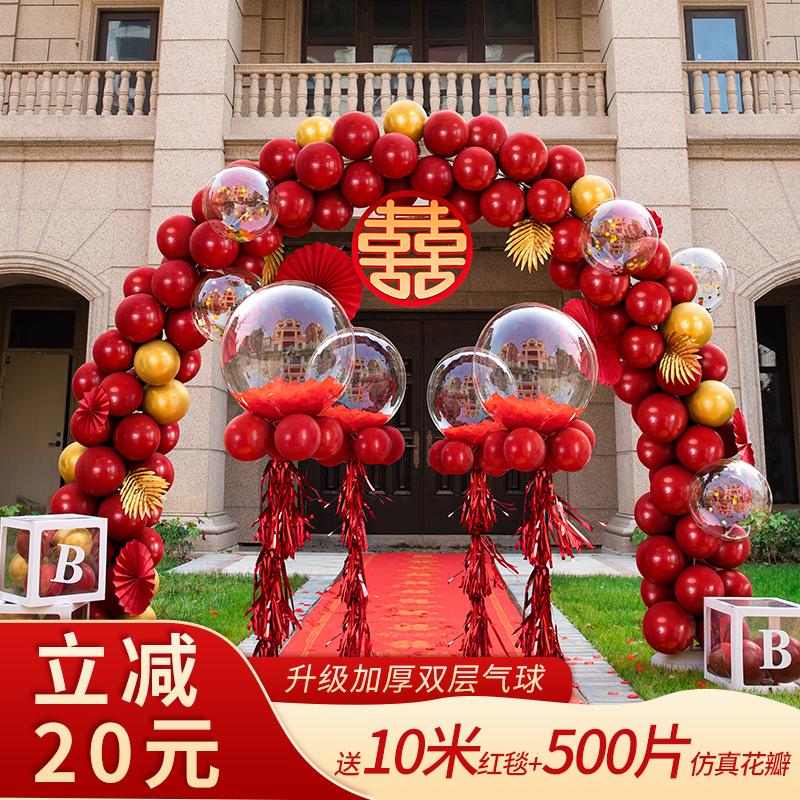 结婚气球拱门支架开业场景布置装饰婚礼婚房创意生日浪漫婚庆用品