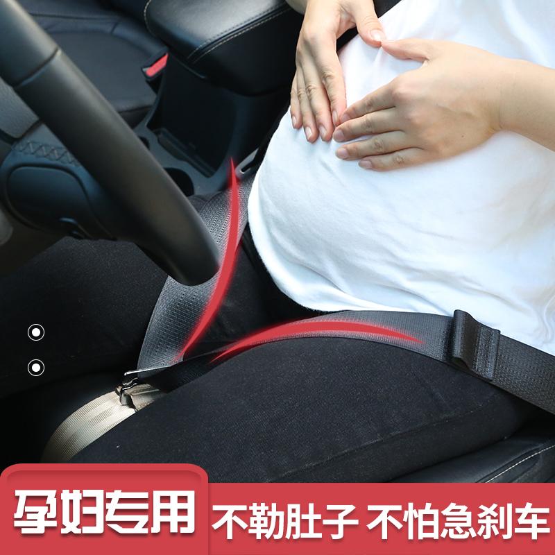 宝妈孕妇安全带 孕妇开车防勒肚托腹带 孕妇专用汽车用品保胎带