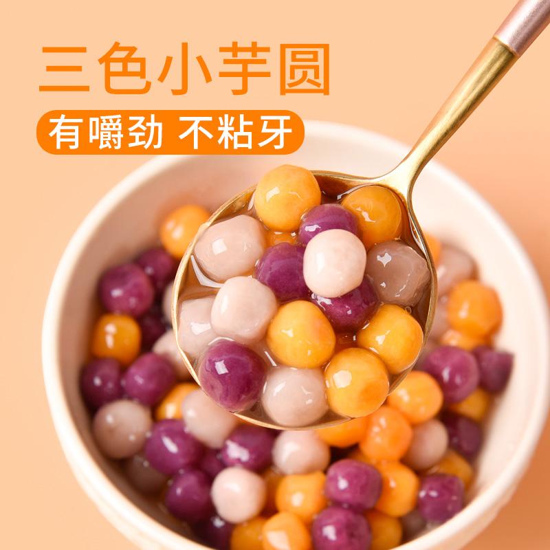 樱桃茶饮三色小芋圆1kg小圆子芋圆烧仙草套餐甜品珍珠奶茶店专用
