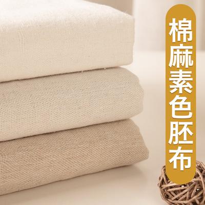 棉麻白胚布立裁白布料纯色老粗白坯布亚麻布沙发布头清仓处理全棉