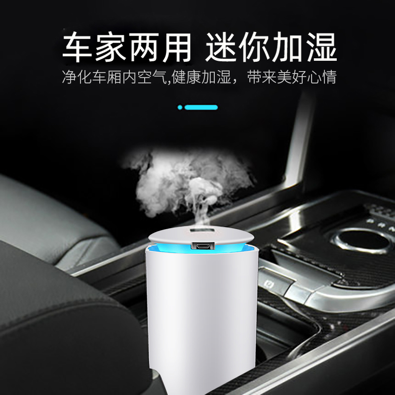 Car exhaust humidifier home mute air purifier spray to eliminate the smell of cars Mini Mini Aromatherapy