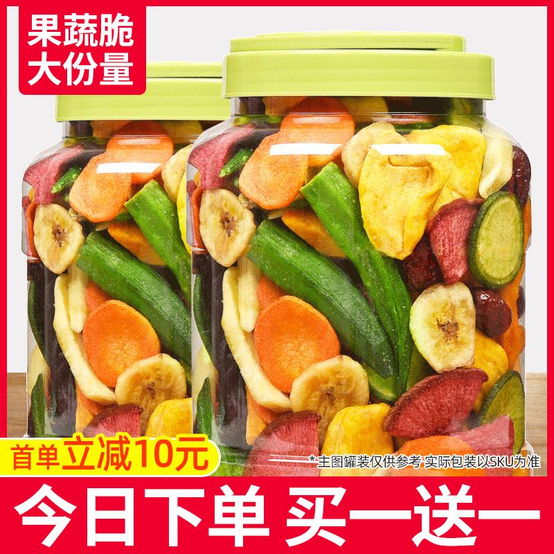果蔬脆果蔬脆片综合果蔬蔬菜脆混合儿童零食冻干干水果蔬果年货装