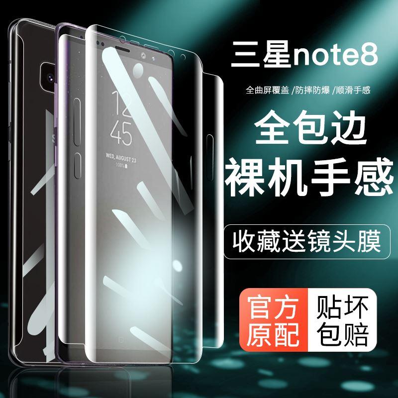 中國代購 中國批發-ibuy99 三星手机 适用三星note8钢化水凝膜三星note8全包边前后手机膜全屏覆盖蓝光