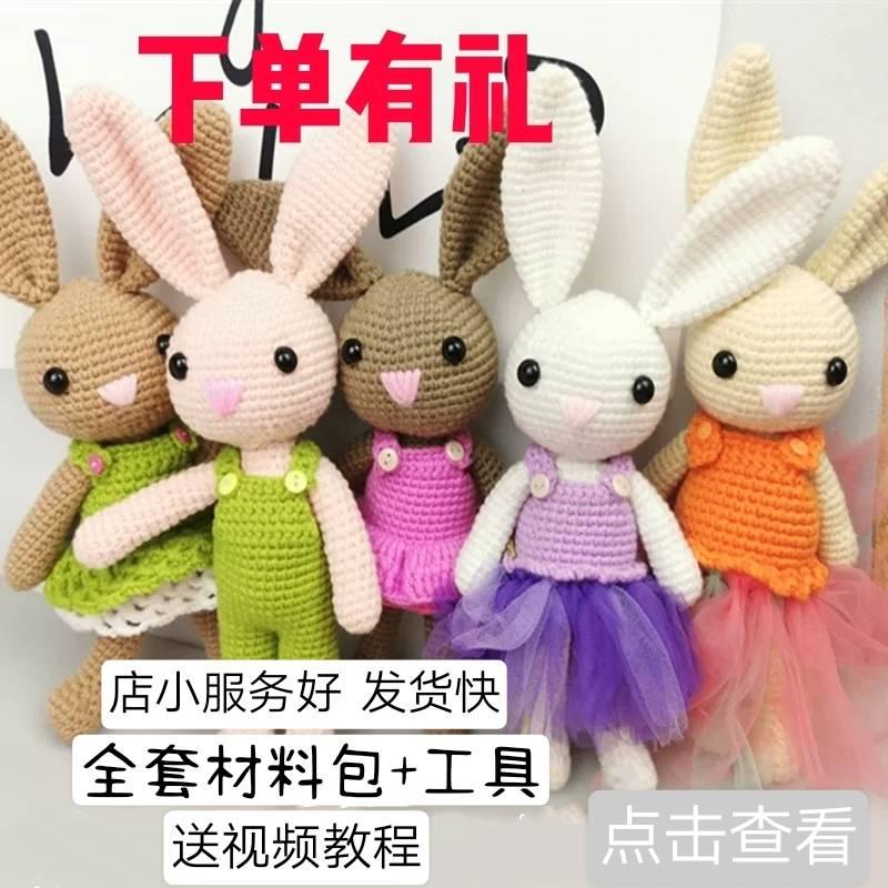 鉤針編織毛線玩偶diy手工制作材料包小動物長兒兔子送朋友禮情侶