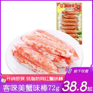 韩国进口客唻美蟹味棒72G李佳琦推荐手撕蟹味棒即食蟹柳火锅蟹棒