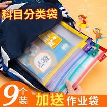 学科科目分类文件袋拉链双层大容量作业袋学生用透明网纱A4资料袋语文分科书袋试卷收纳袋小学生装卷子的袋子