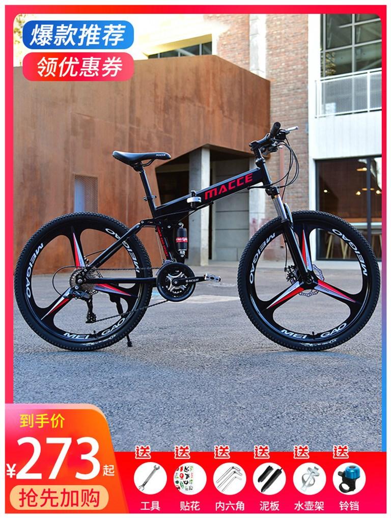 变速折叠自行车男女成人双减震赛车