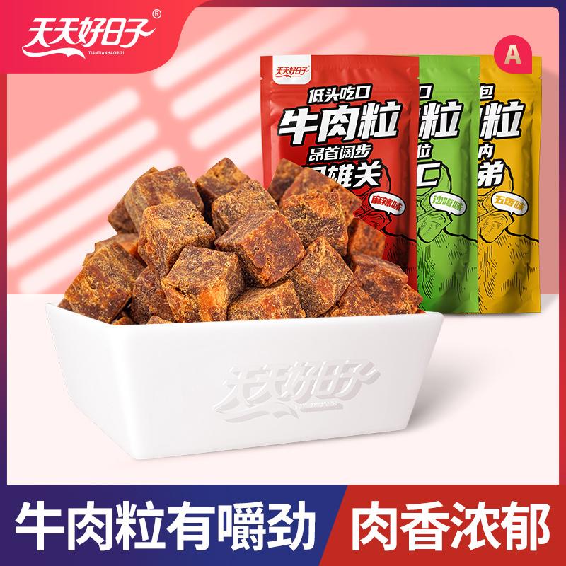 Richdays牛肉粒人吃香辣零食儿童糖果装手撕牛肉干麻辣小包装食品