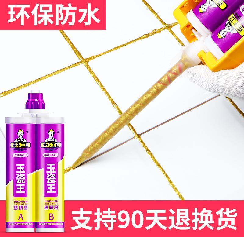 专用地砖牵牛工匠十大品牌施工填j缝真瓷胶美缝剂瓷砖工具