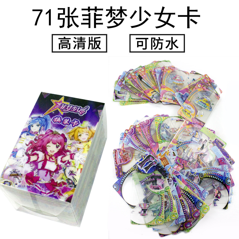 Fairy girls costume changing card transparent cross dressing card game card board game card toy assistant magic