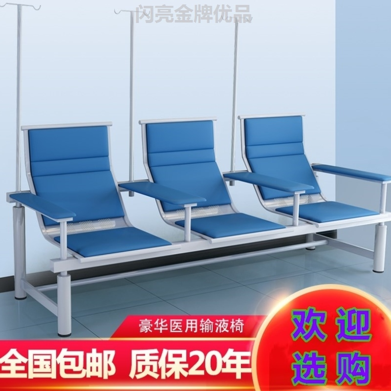 Simple stainless steel infusion chair for obstetrics and gynecology medical outpatient room drip chair