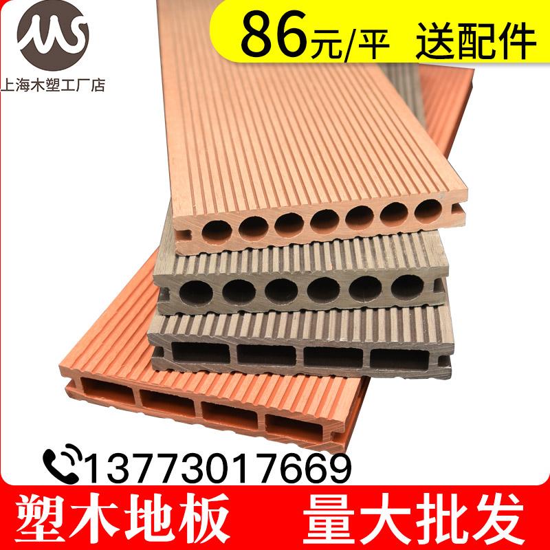 塑木地板 户外木塑板防腐木阳台塑木外墙板防水墙板室外护栏围栏