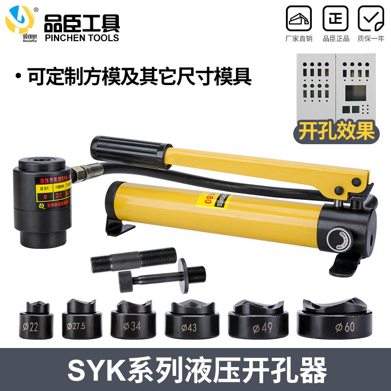 SYD hydraulic hole opener manual non drilling portable aluminum plate special price punching machine thin copper plate perforated water tank