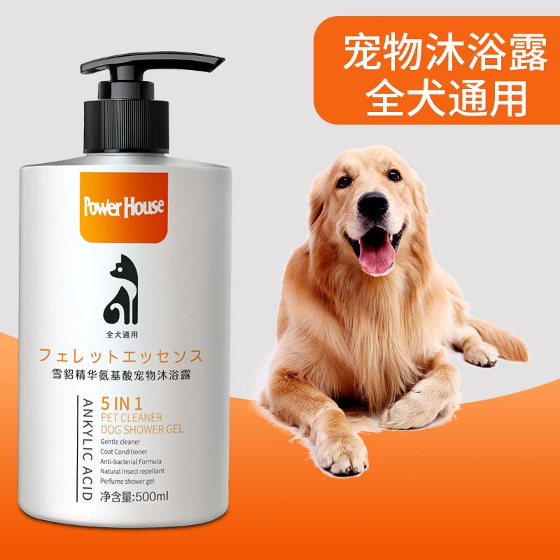 狗狗沐浴露泰迪比熊金毛犬用沐浴露洗澡液洗毛精宠物香波去味留香