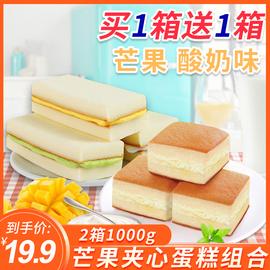 买一箱送一整箱 网红早餐蛋糕休闲小零食品小吃糕点面包散装自选图片
