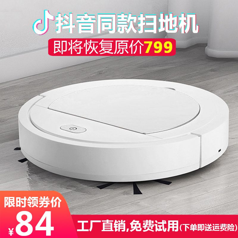 Lazy man intelligent elution one home cheap automatic sweeping robot cleaning dust and mop the floor three in one