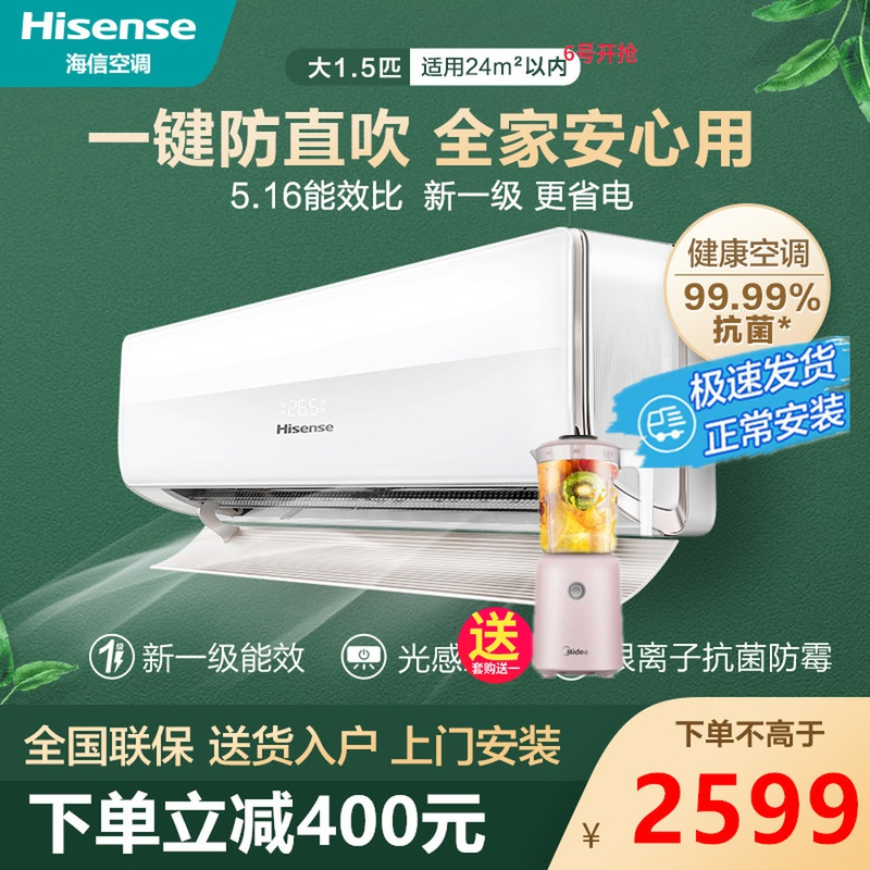 Hisense Hisense 1.5pp air conditioner hang up 35gw / h620-x1 new energy efficiency energy saving frequency conversion positive