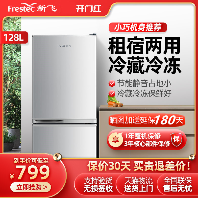 Frestec / Xinfei bcd-128k2at mini refrigerator household small double door rental dormitory refrigerator