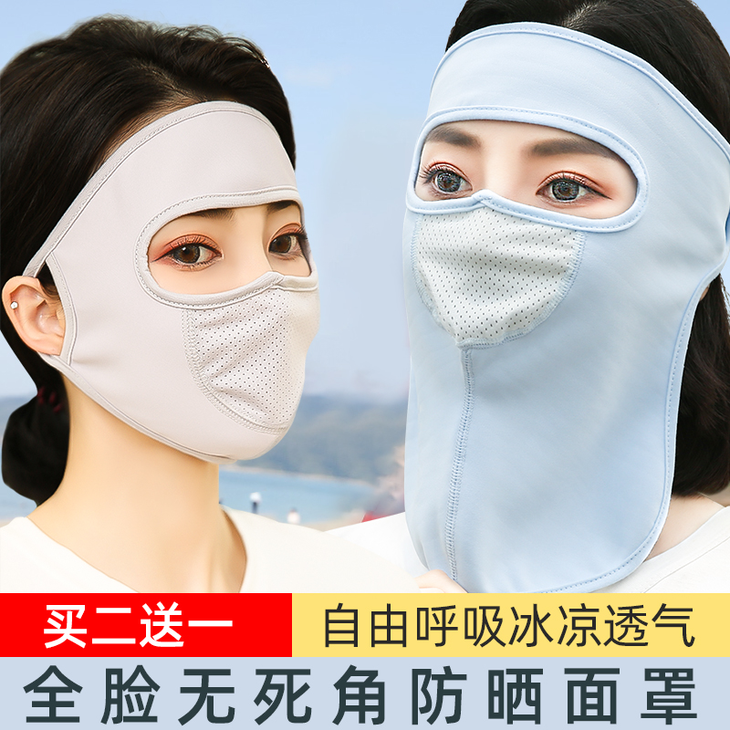 Sunscreen mask full face summer windproof mask womens face in summer Gini cycling face protection neck protection riding headgear