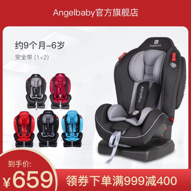 Angelbaby儿童汽车安全座椅9个月-6岁宝宝车载座椅大角度可躺