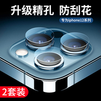 盛时通苹果12镜头膜iPhone12Pro Max摄像头贴13保护膜mini镜头钢化膜pro后置摄像头膜promax全包覆盖11后背膜