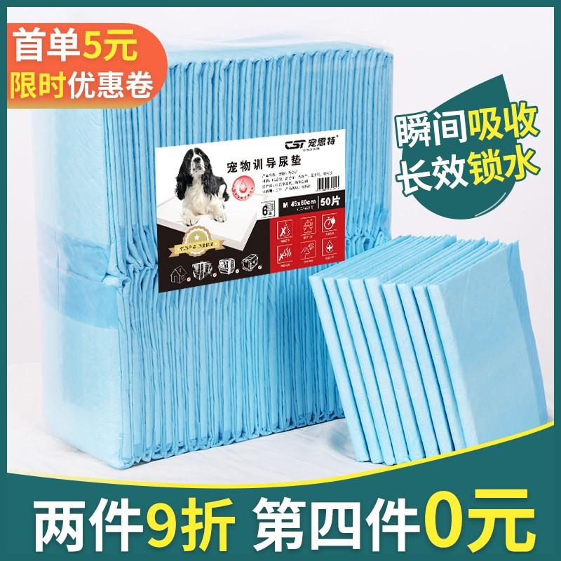 Pet pad dog diaper S100 dog paper diaper cat dog diaper thickened deodorant rabbit hamster pad