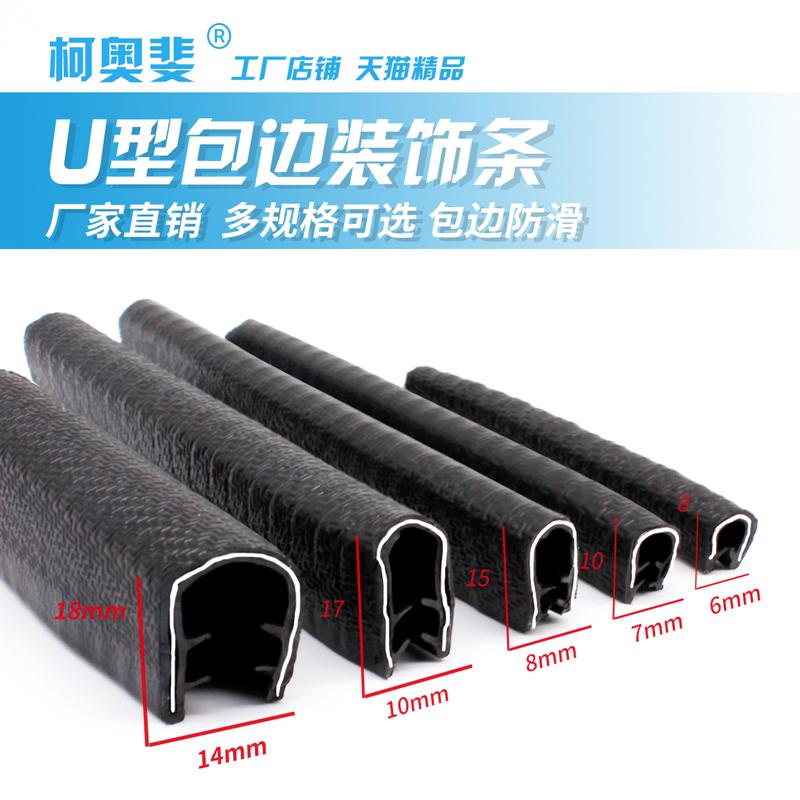u型橡胶条内置金属骨架铁板防护条