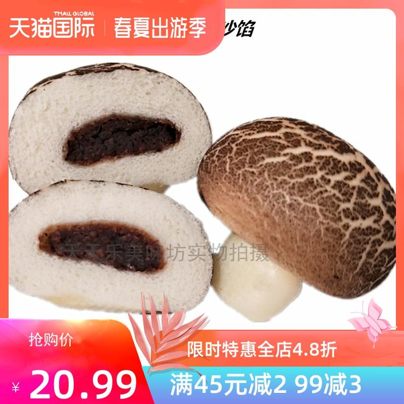 蘑菇包子儿童营养早餐速冻卡通包豆沙馅10个下午茶甜点心
