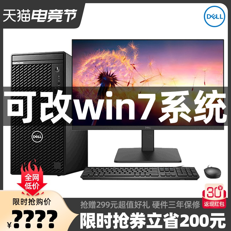 [modifiable win7 system] Dell desktop full set of I3 / i5 home game console high configuration commercial office designer professional brand new desktop PC