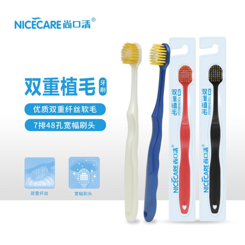 尚口清正品高端宽头软毛成人家庭装大头家用家庭装组合装牙刷8支
