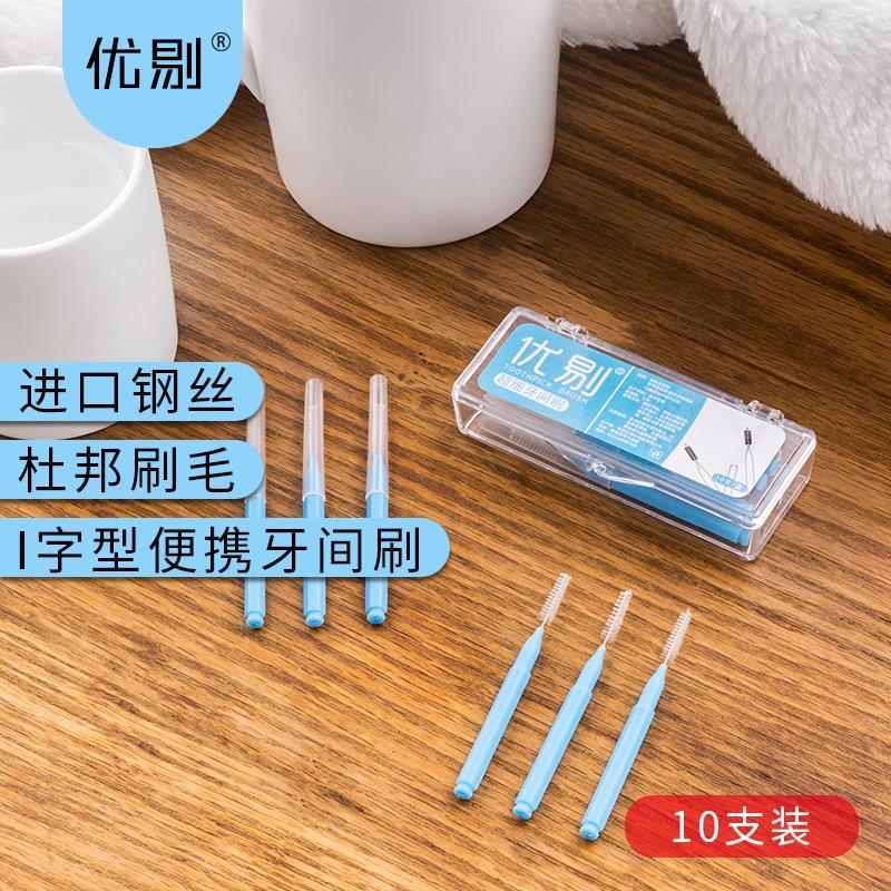 优剔牙缝刷牙间刷10支便携装盒装正畸矫正清洁齿缝通过直径1.2mm