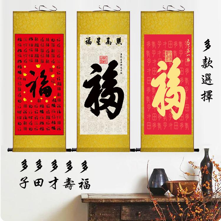 可百福圖酒店裝飾康熙福字畫禮品絲綢定制天下壁畫書法掛畫